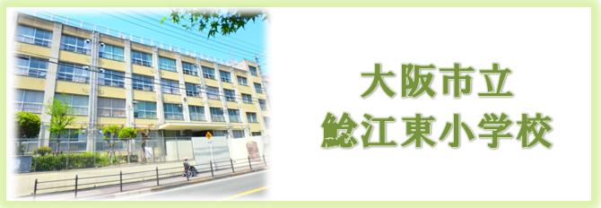 鯰 江東 小学校