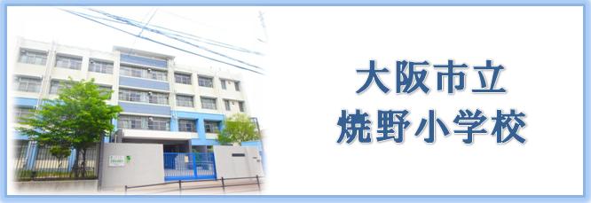 大阪市立焼野小学校